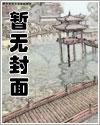 https://www.biqudu.com/files/article/image/18/17847/17847.jpg